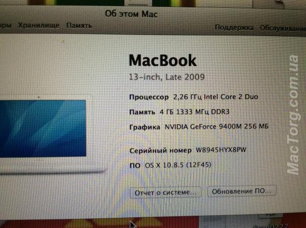 MacBook. Чернигов